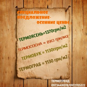 ОСЕННИЕ ЦЕНЫ на ТЕРМОДЕРЕВО!